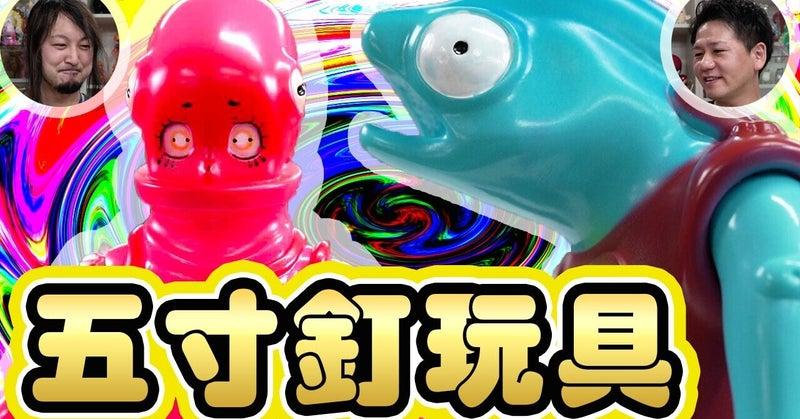 新進気鋭!クリエイター五寸釘まさひろによる五寸釘玩具のご紹介!深海シリーズコンビの融合も昔なつかしいソフビの面白い遊び方。