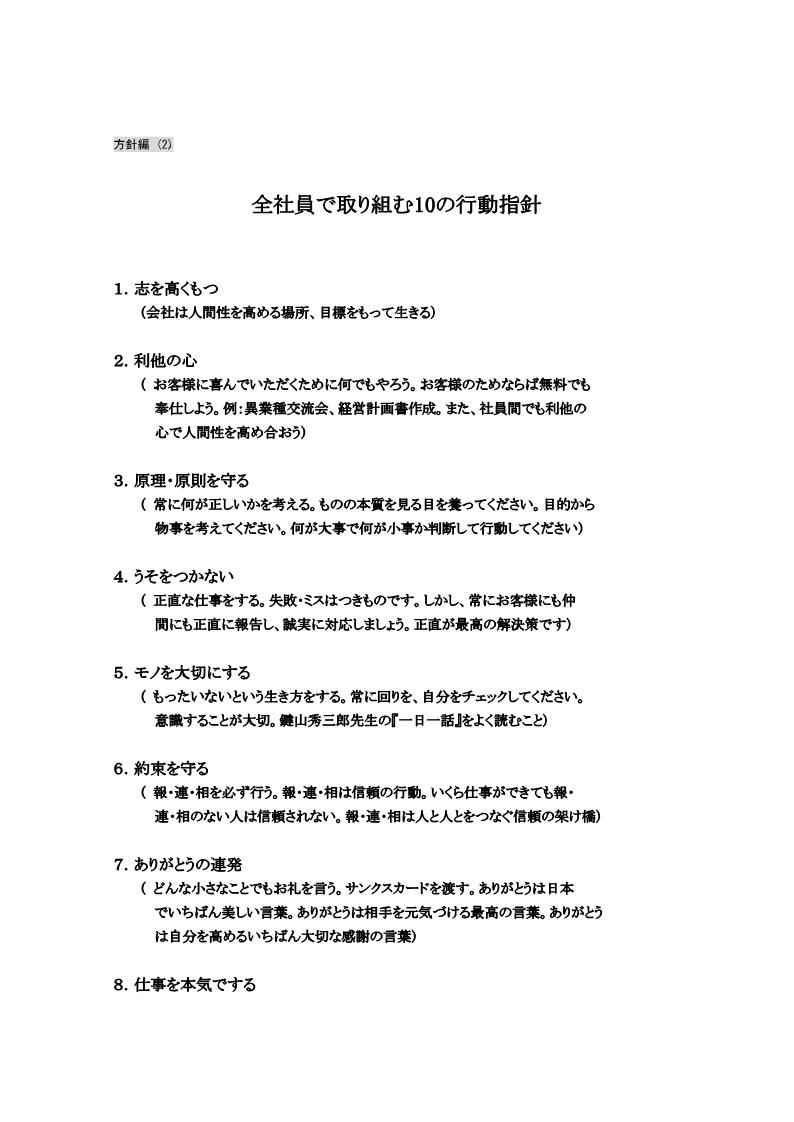 (2)経営理念①全社員で取り組む 10 の行動指針_1