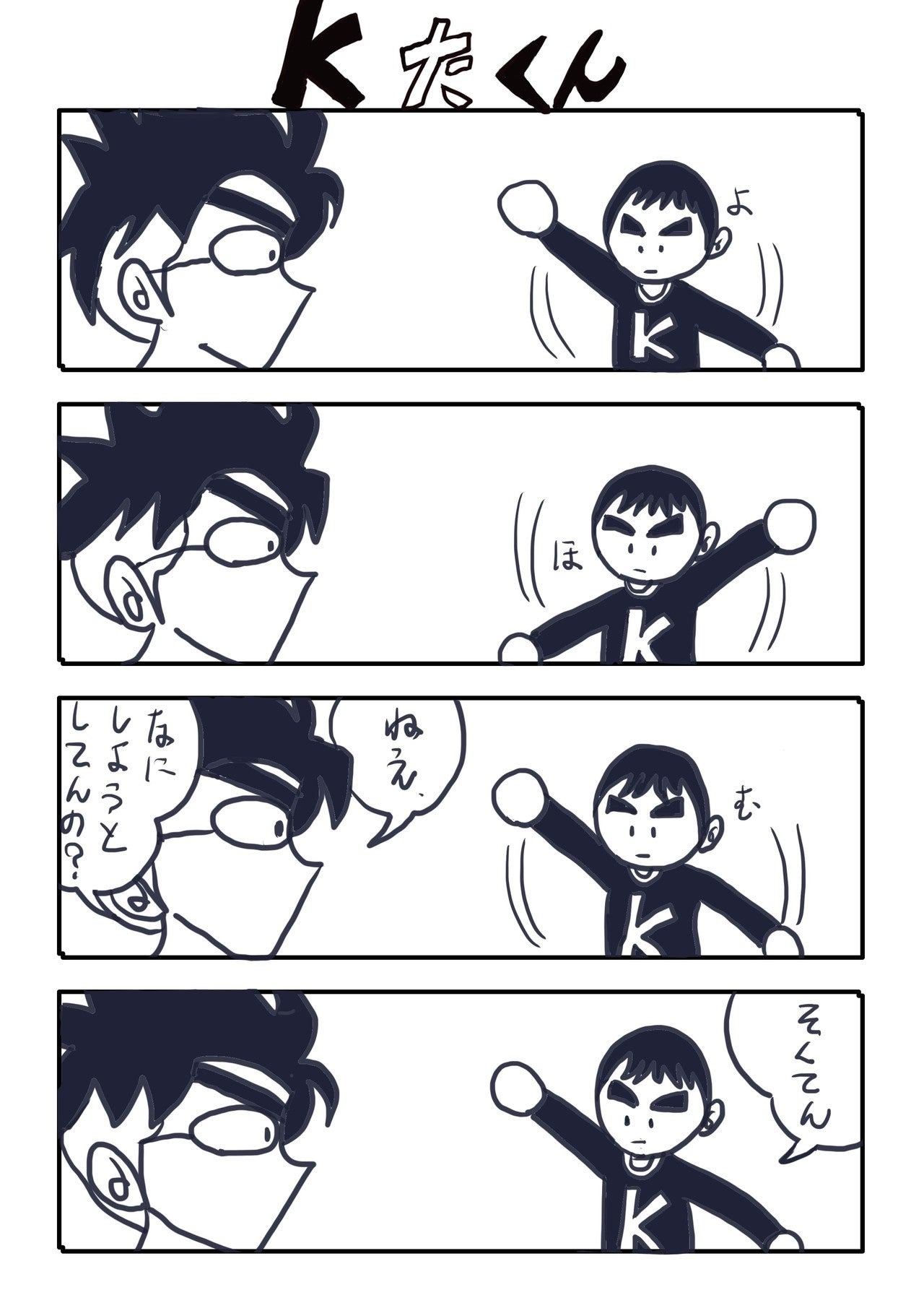 kたくんNo.33