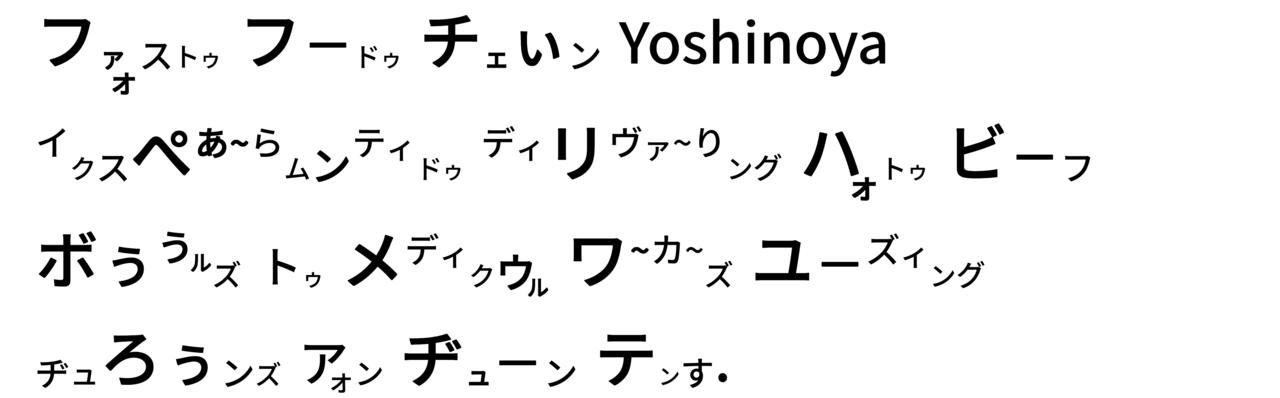 434 牛丼のドローン配達 - コピー