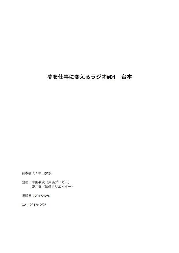 ラジオ台本表紙_01