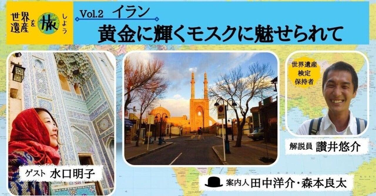 【イベント紹介】世界遺産を旅しよう Vol.2:イラン編「黄金に輝くモスクに魅せられて」