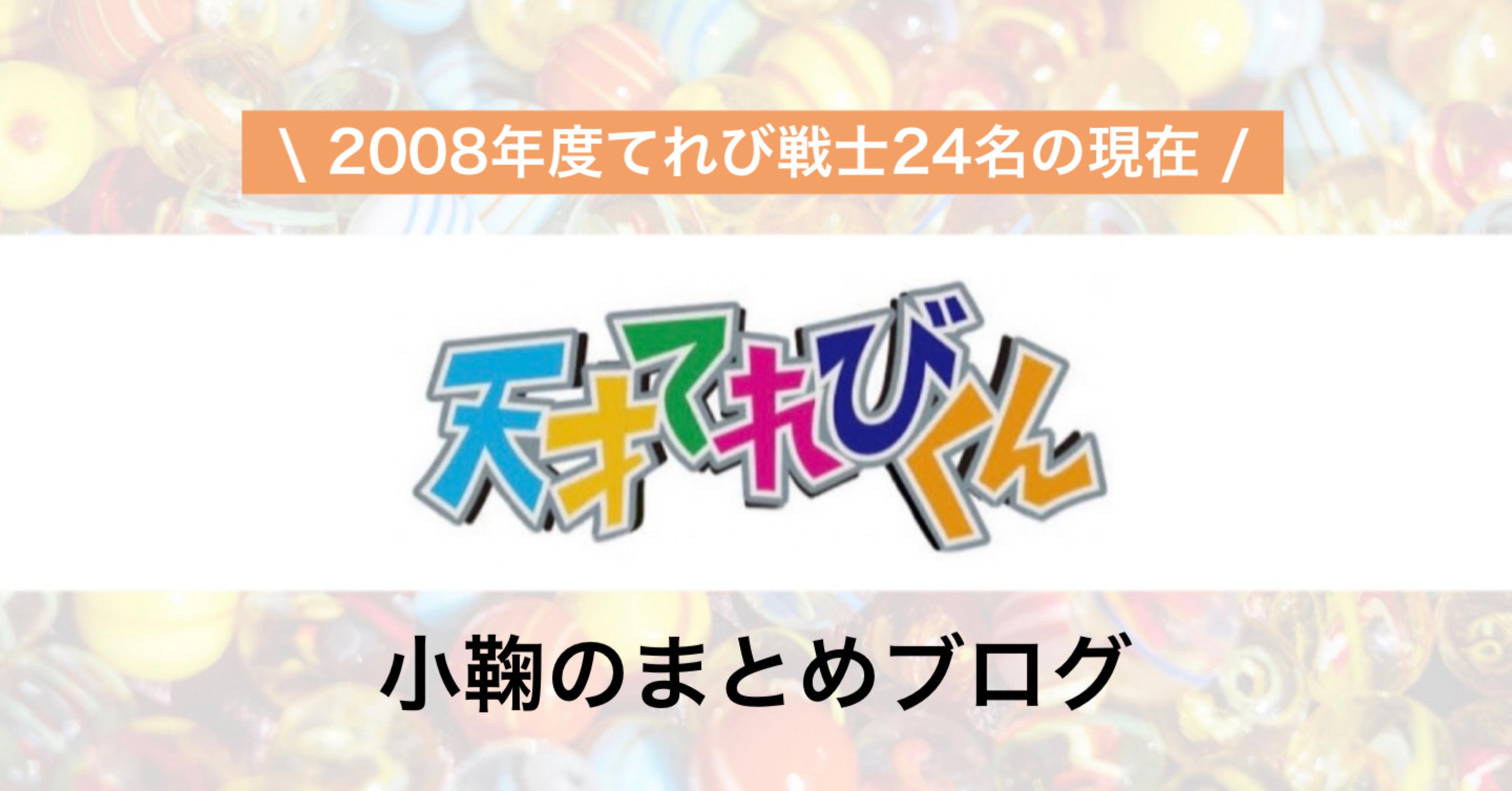 てれび 戦士 2020