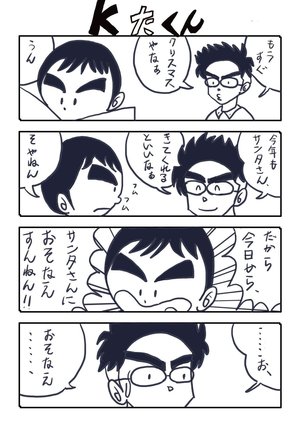 kたくんNo.34