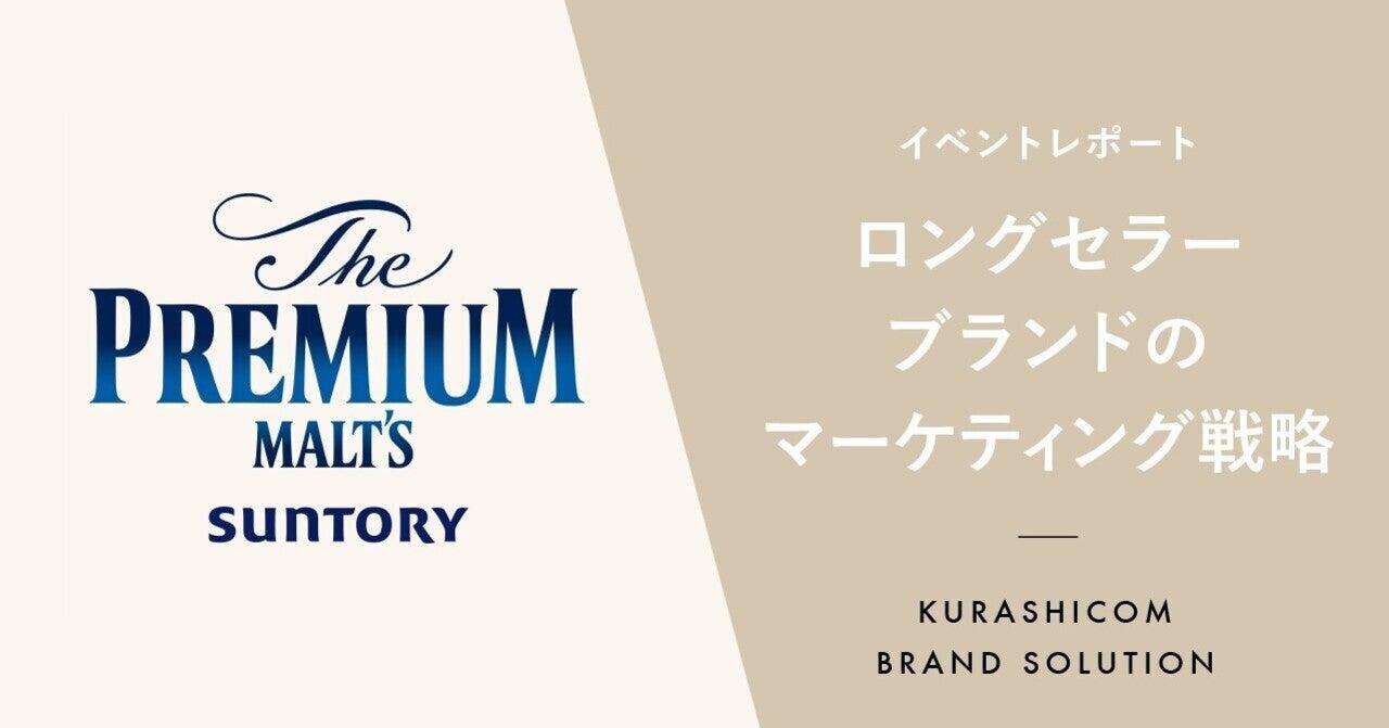 コロナ禍で「豊かな時間」が変わった。「ザ・プレミアム・モルツ」の方向転換に学ぶ、ロングセラーブランドのマーケティング戦略|KURASHICOM/ブランドソリューショングループ|note