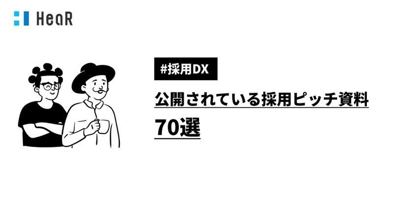 【保存版】公開されている採用ピッチ資料70選(2021/6/29更新)