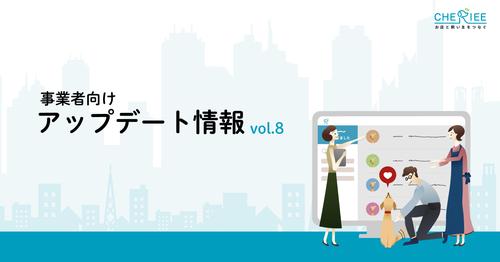 【事業者向け】6月のシェリーアップデート情報 vol.8