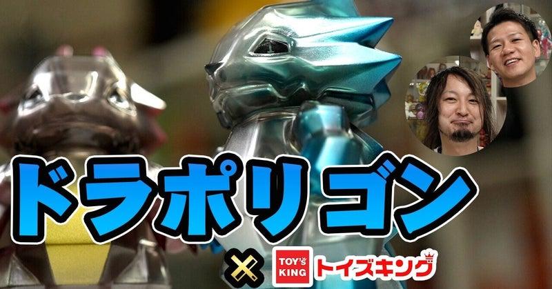 ネコラットさんからデジタル怪獣【ドラポリゴン!】大人気ソフビでコラボ作品!メタリックブルー&メタリックレッド!