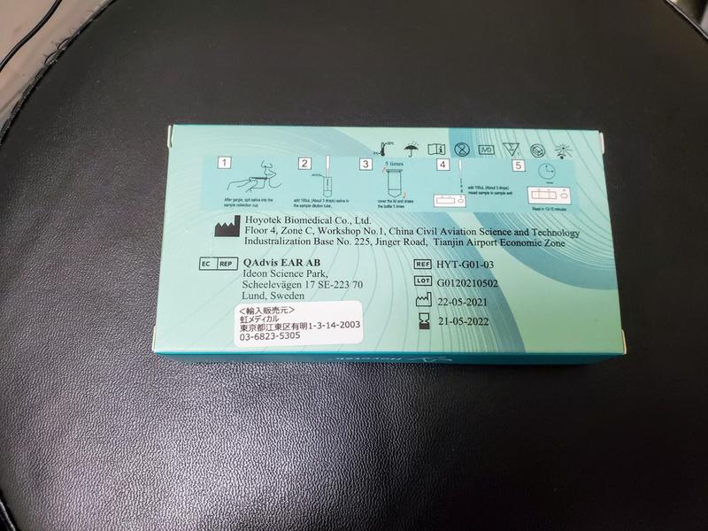 新型コロナウイルス抗原検査キット
