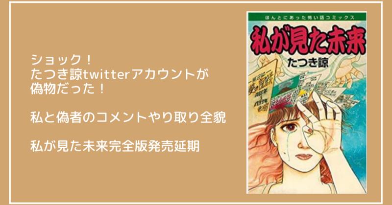 が み わたし 日本書紀を読んで古事記神話を笑う「第17 コトドワタシと黄泉国再説」
