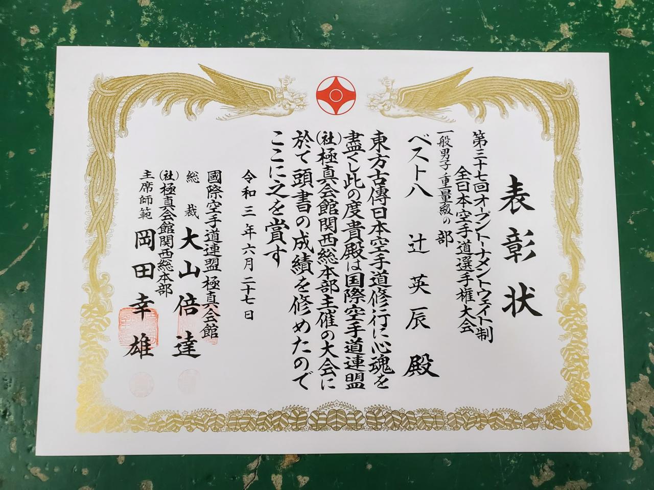 賞状 ベスト8 極真会館