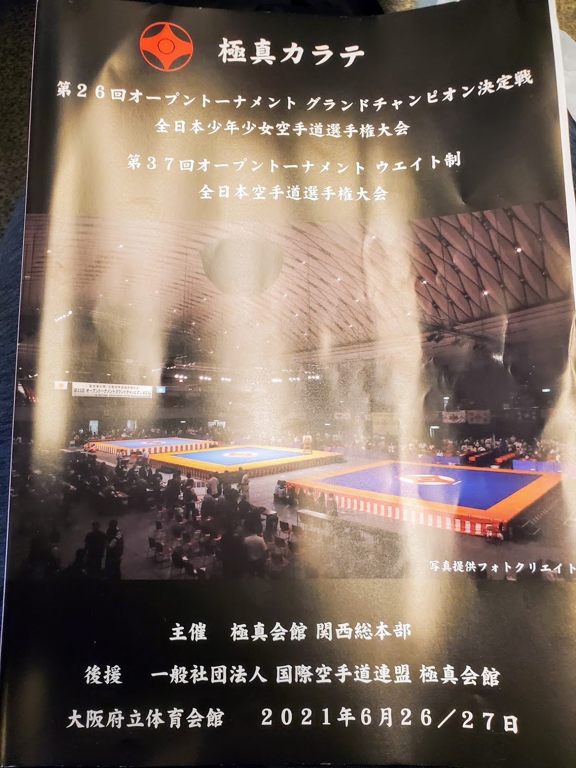 2021年6月27日極真会館第37回オープントーナメントウェイト制全日本空手道選手権大会一般男子重量級の部志琉会辻英達