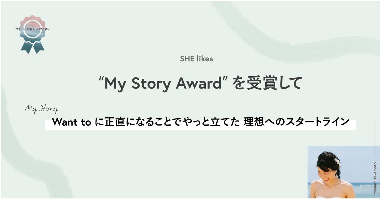 <note記事>My Story Awardを受賞して🏅(1年を振り返る)|まなみ(mnm)|note