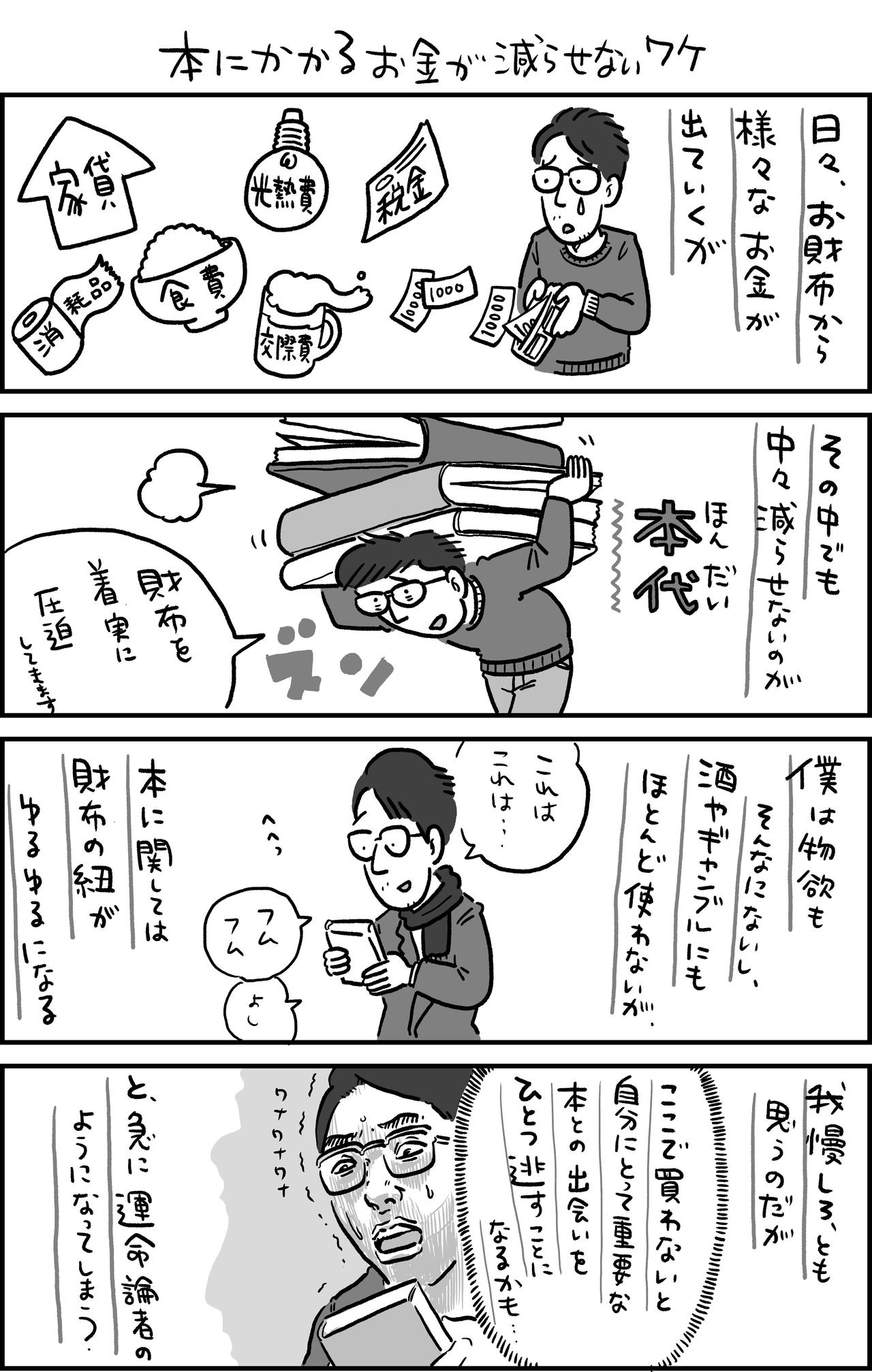 お金マンガ_p1