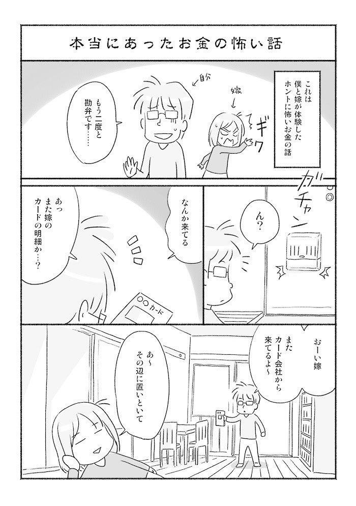 コミック2_002_のコピー