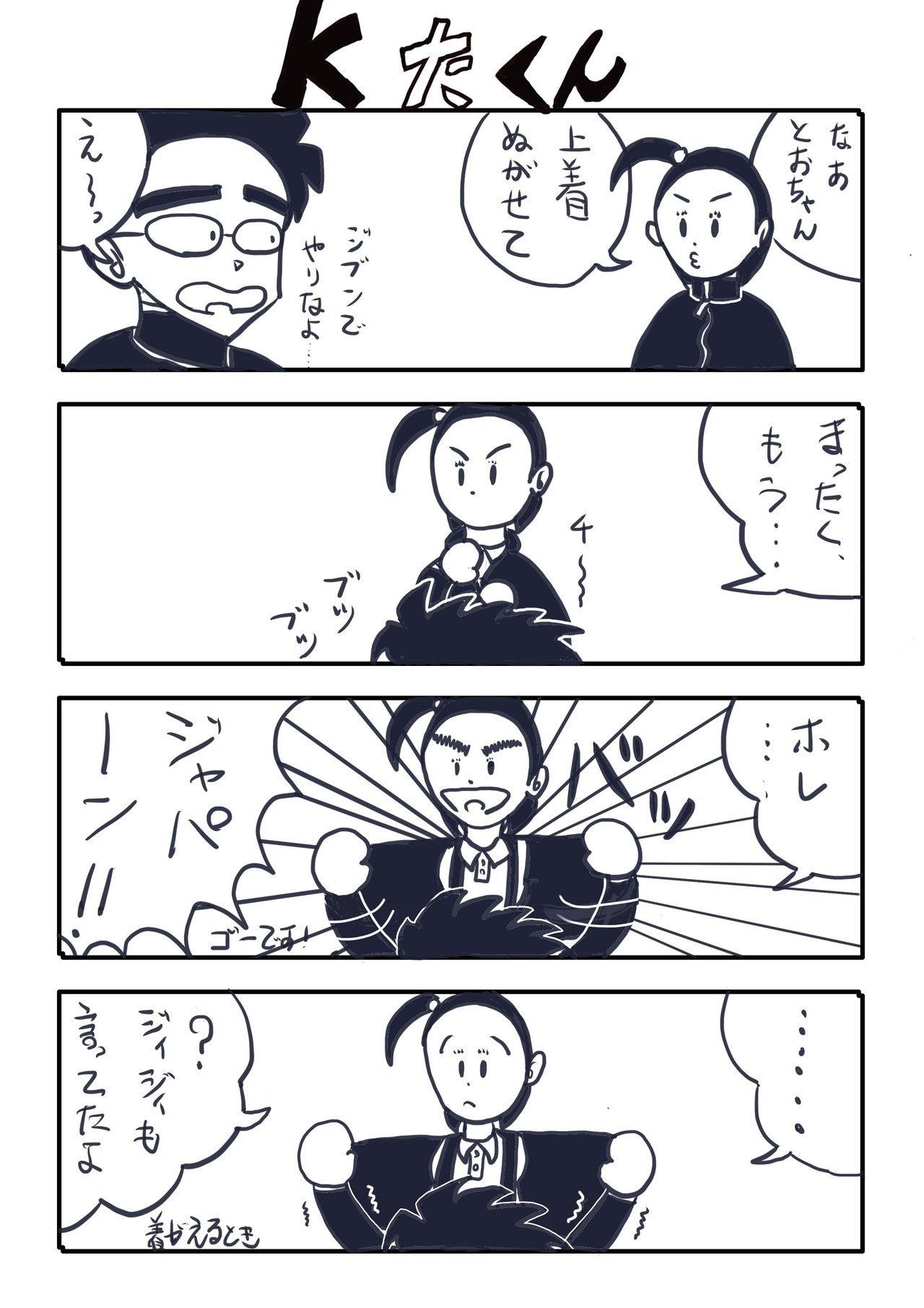 kたくんNo.35