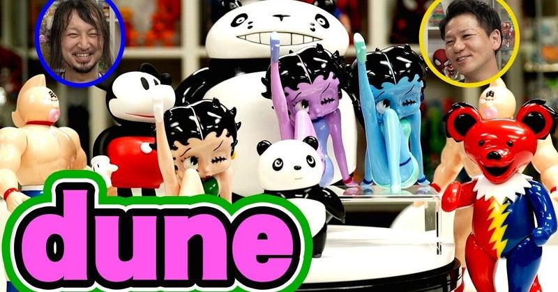 鹿児島発!こだわりの日本製ソフビを製作されている【dune】さん!なつかしの人気キャラクター物からオリジナルソフビまで幅広くソフビを手がけるソフビ作家。