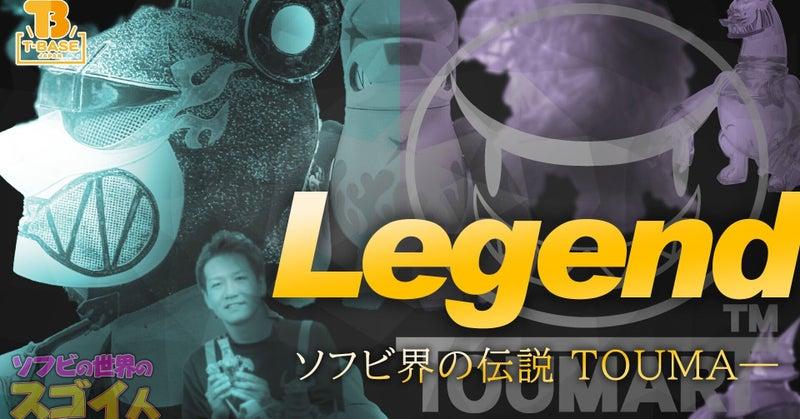 【ソフビの世界のスゴイ人Vol.8】ついに実現!TOUMA登場! 世界的なフィギュア アーティスト デザイナー ナックルベア  Knuckle Bear HOUND DRAGONS トウマ