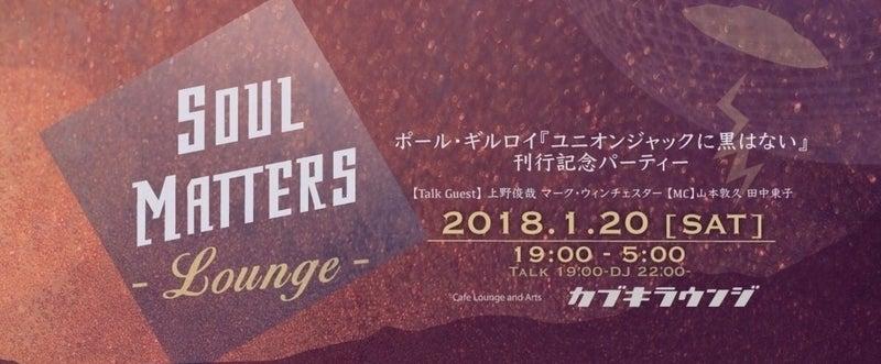 1月20日のSoul Mattersは、ポール・ギルロイ『ユニオンジャックに黒は ...