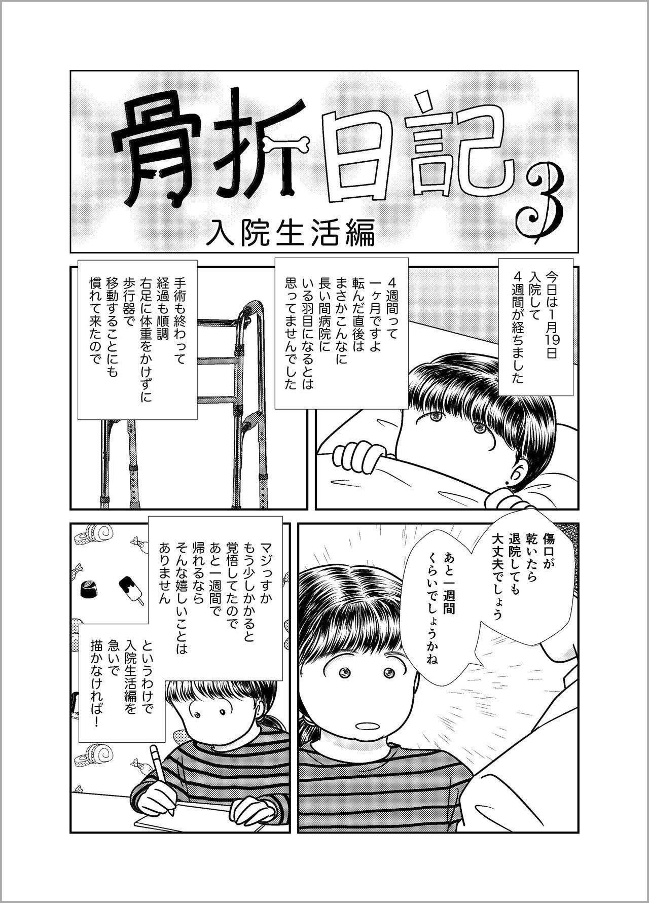 骨折日記-3_001