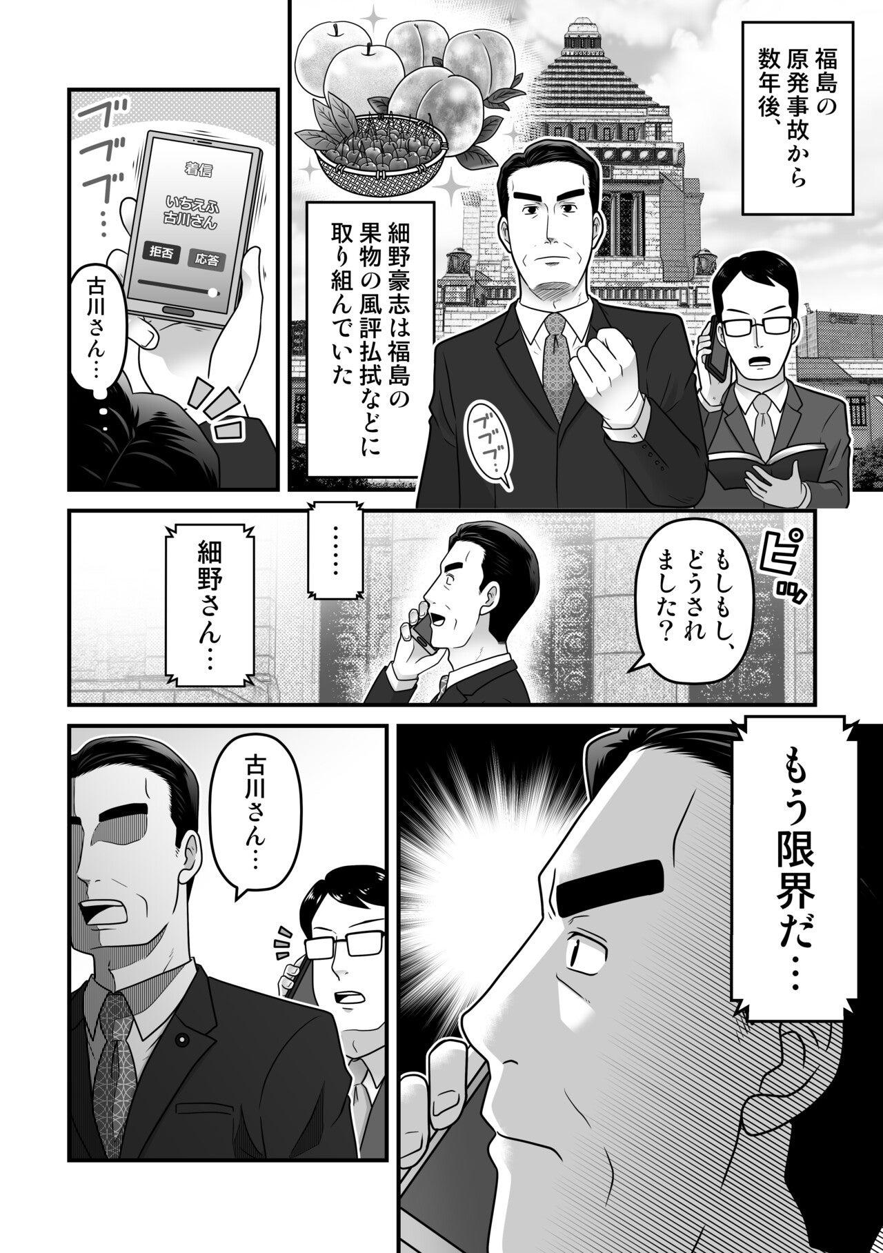 処理水漫画2_001
