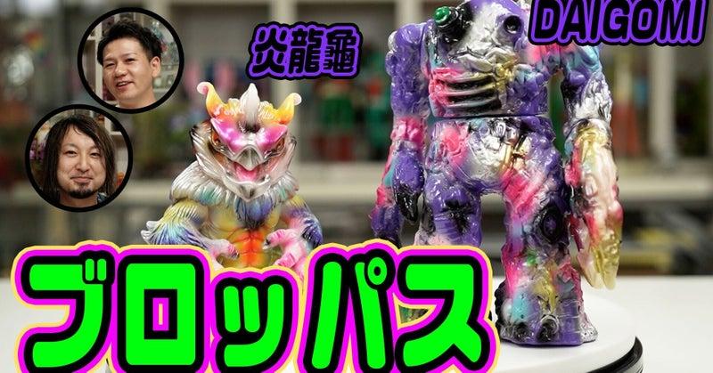 まさにBLObPUSカラー!ブロッパさん彩色のDAIGOMIと炎龍龜(エンリュウガメス)!超ポップな彩色で魅了するブロッパスさんおご紹介です。怪獣ソフビ。