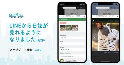 【事業者向け】7月のシェリーアップデート情報 vol.9