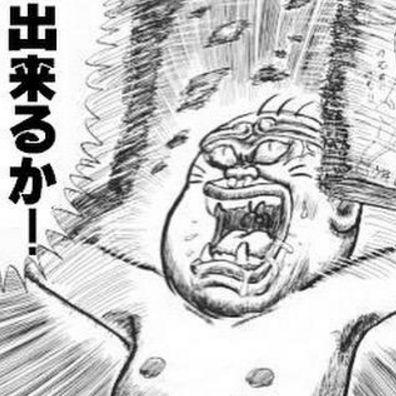 珍遊記 山田太郎 漫画太郎