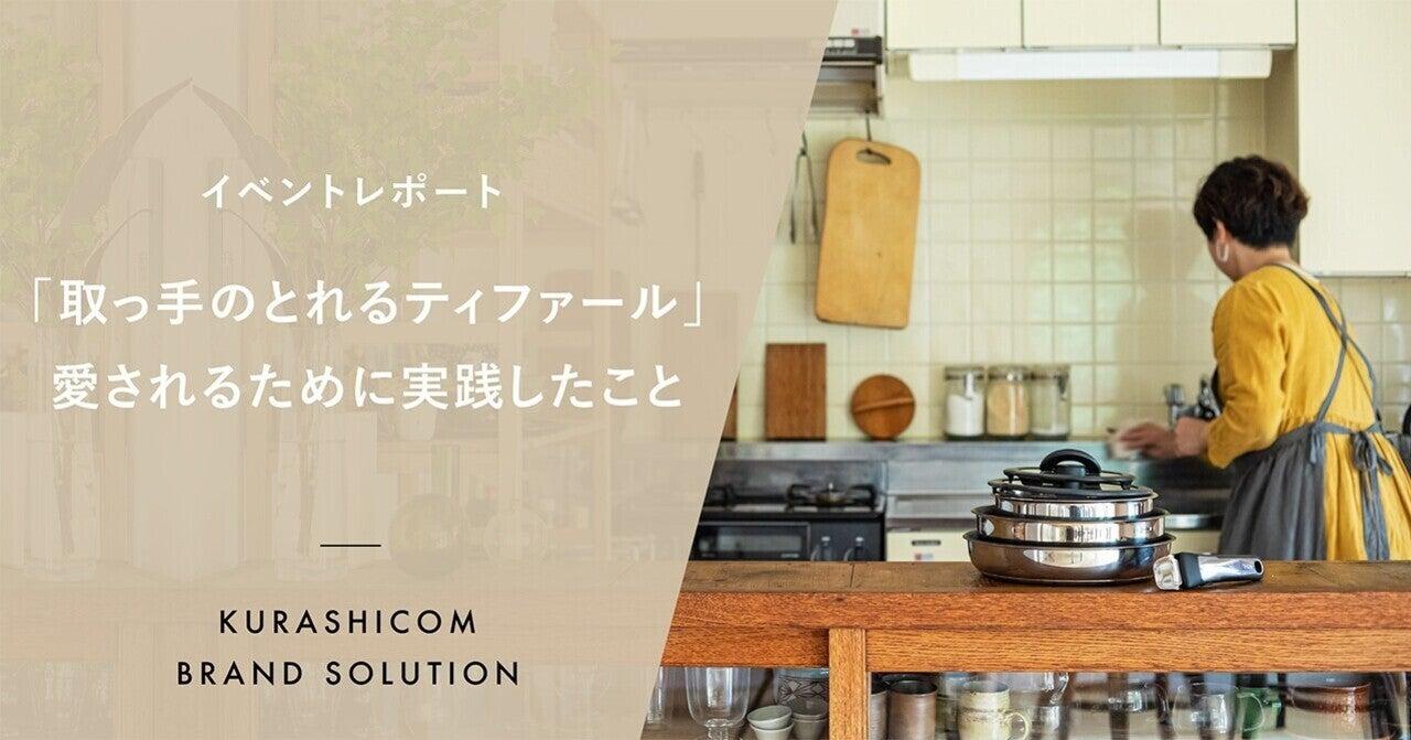【イベントレポート】生活者のリアルに寄り添えば、価値は自然に伝わる。「取っ手のとれるティファール」がお取り組み継続を決めた理由|KURASHICOM/ブランドソリューショングループ|note