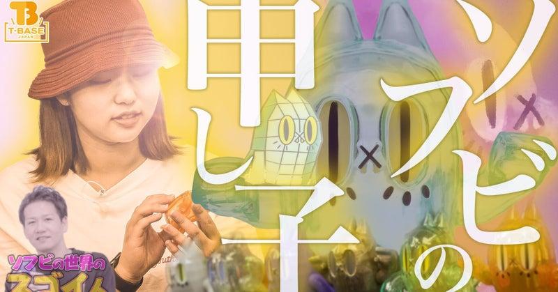 【ソフビの世界のスゴイ人Vol.9】期待の新人!MAOさん!死んでるソフビ!?BEN THE GHOST CAT ベンザゴーストキャットを生み出したクリエイターマオさん