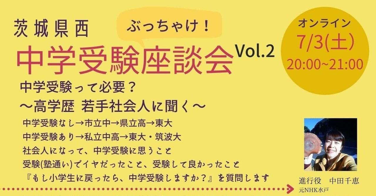 ぶっちゃけ!中学受験受験座談会Vol.2 後記