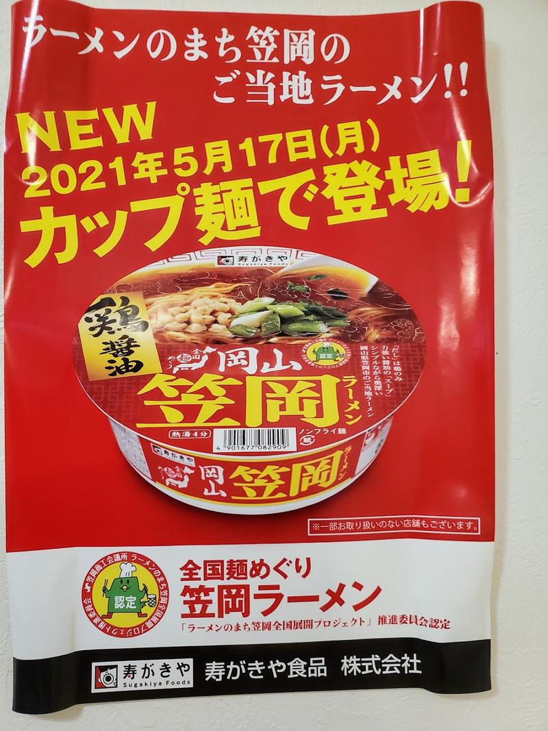八楽笑 ハラショー 笠岡ラーメン カップ麺
