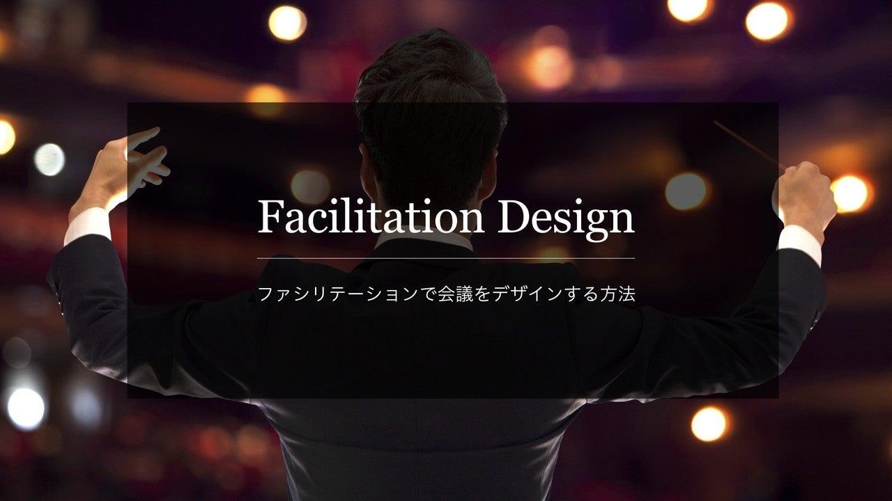 コラボレーティブデザイン_note.001