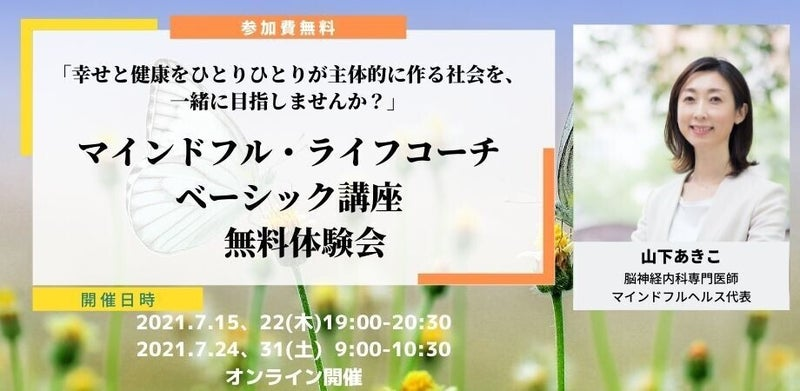 マインドフル・ライフコーチ ベーシック講座 無料体験会 (1)