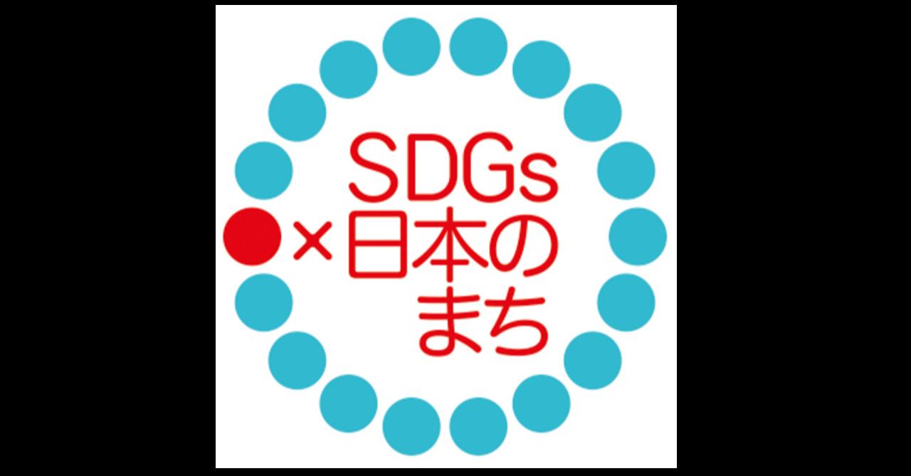 「SDGs×日本のまち」シリーズ始めます。