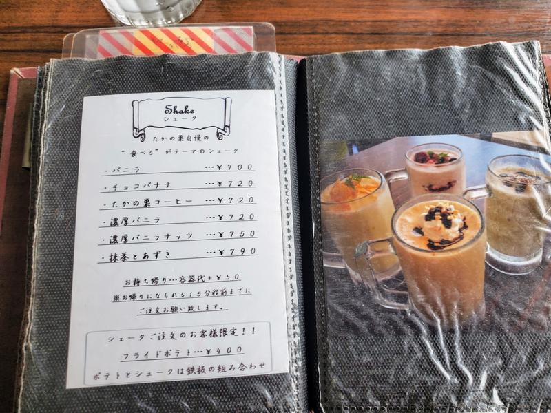 たかの巣カフェ メニュー