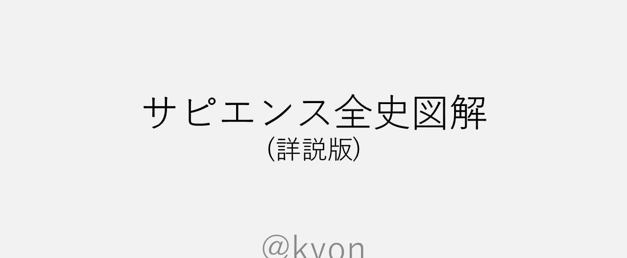サピエンス全史図解(詳説版)|...