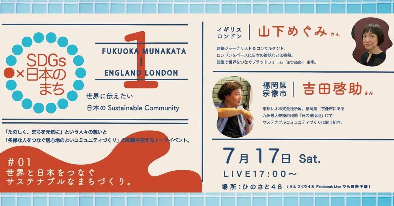 【お知らせ】SDGs×日本のまち vol.1 「世界のサステナブル最前線と福岡県宗像市『ひのさと48』」開催します