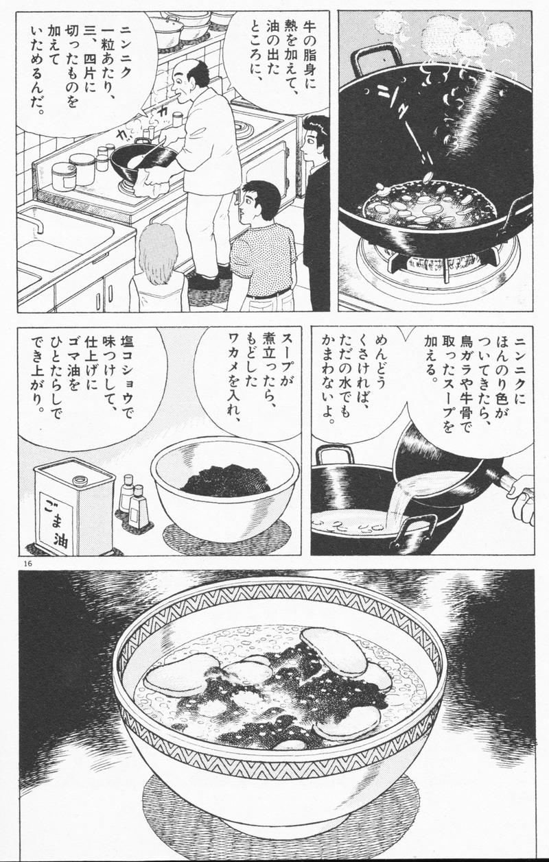 美味しんぼ ニンニク
