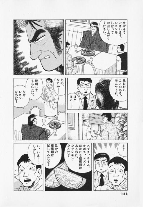 出典「美味しんぼ」花咲アキラ 雁屋哲 海原雄山