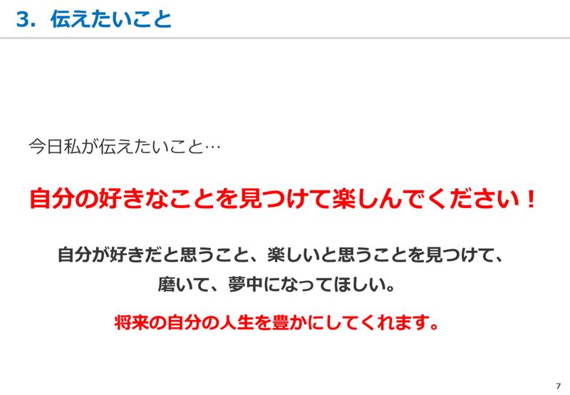 明峰中スライド_8
