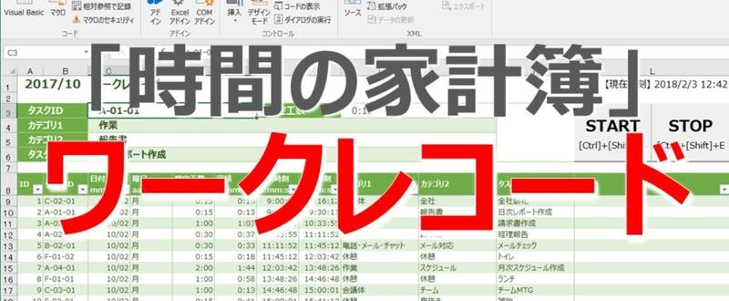 ワークレコード_01