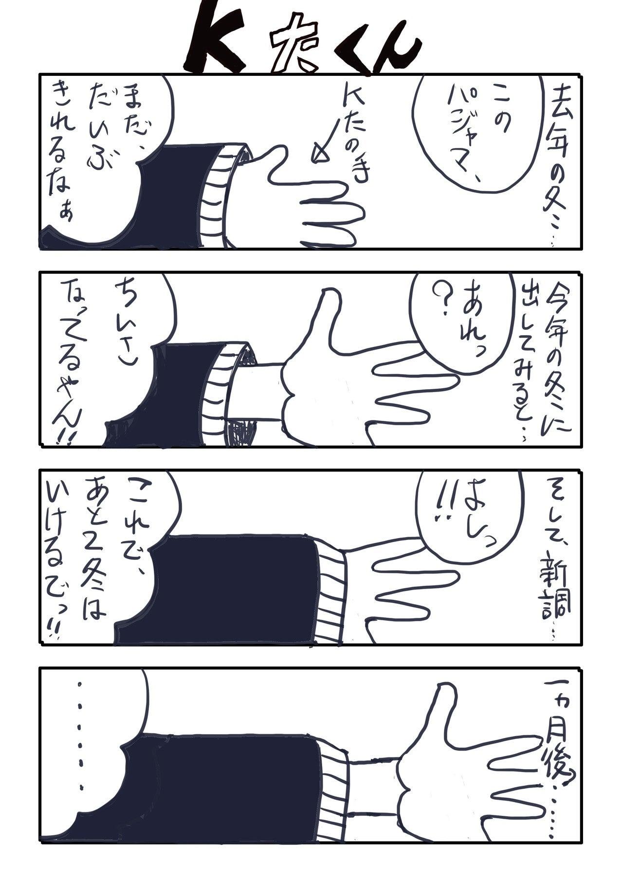 kたくんNo.38