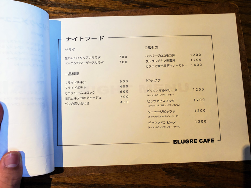 福山『BLUGRE CAFE 』(ブルグリカフェ) メニュー