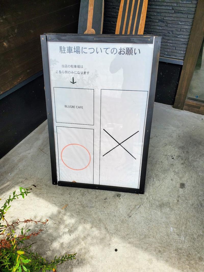 福山『BLUGRE CAFE 』(ブルグリカフェ) 駐車場 案内