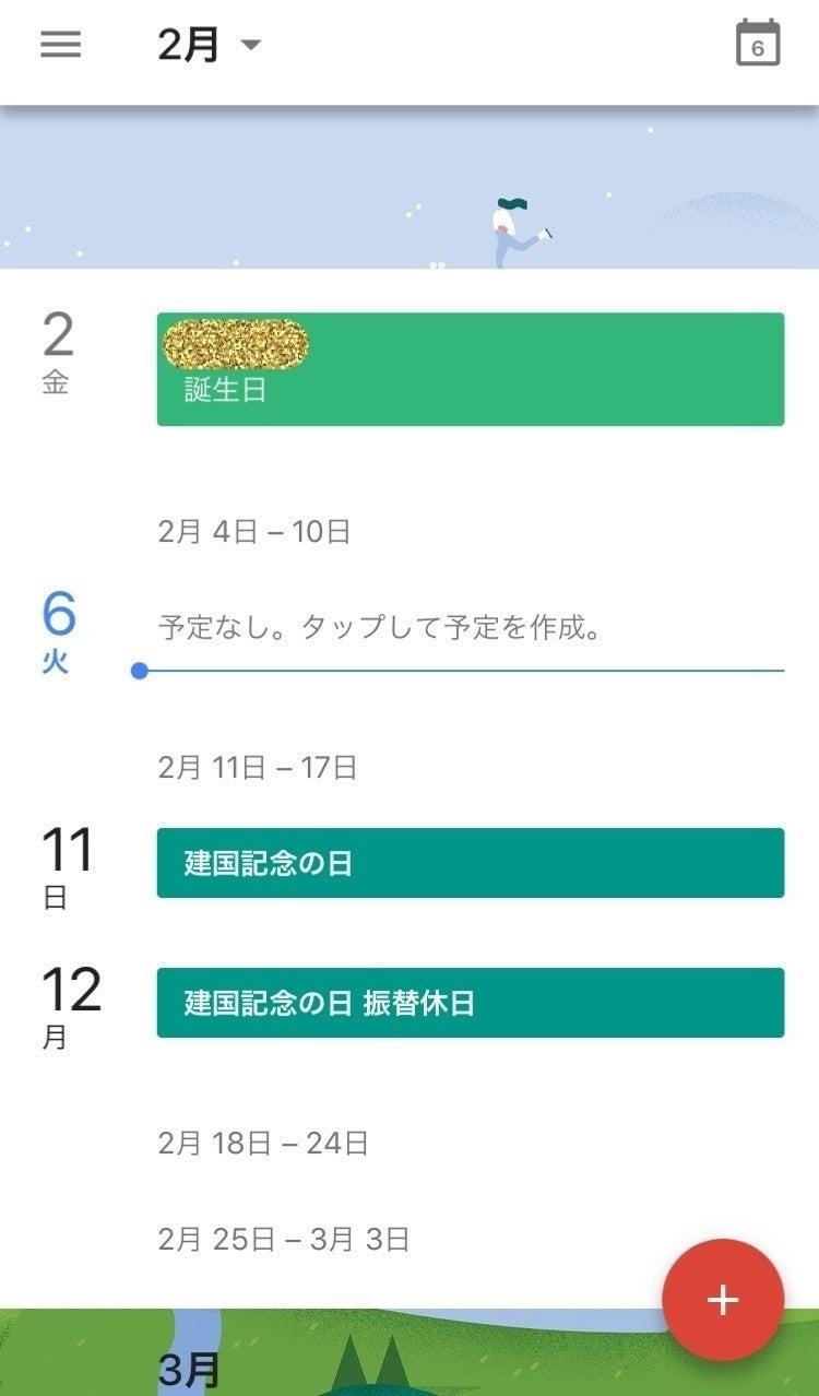 カップル スケジュール 共有 アプリ