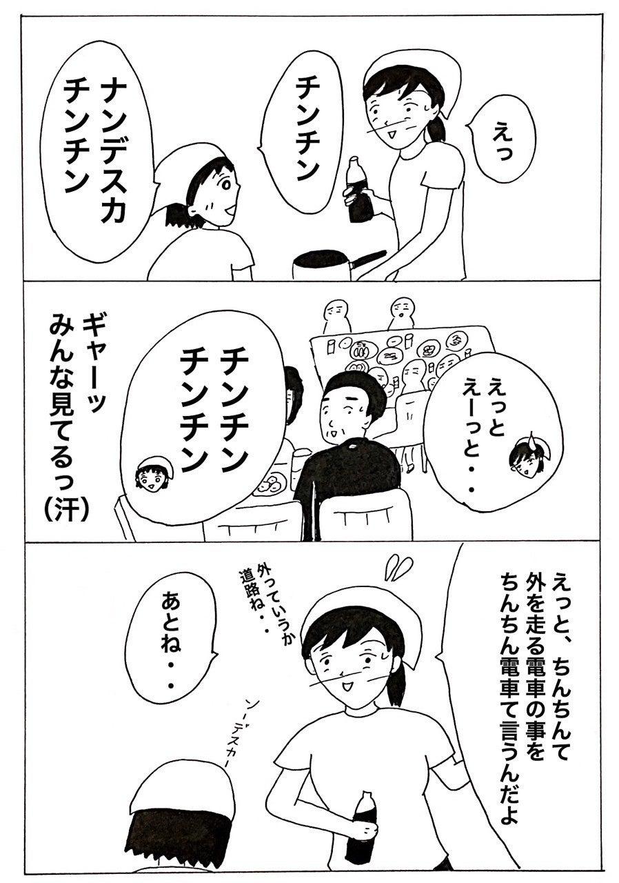 語 ちんちん 中国