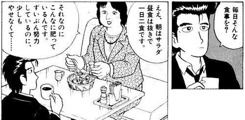 美味しんぼ サラダ ダイエット