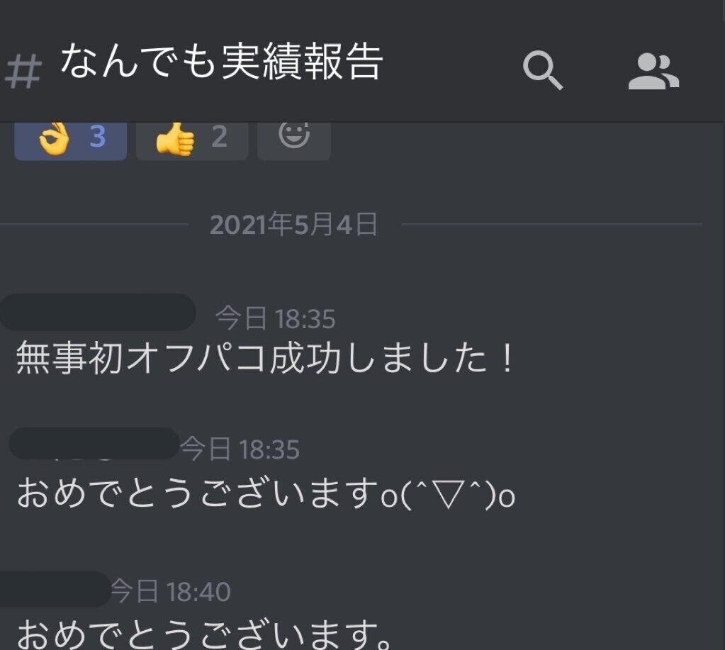 2021-5-4 せんたくさん初ぱこ