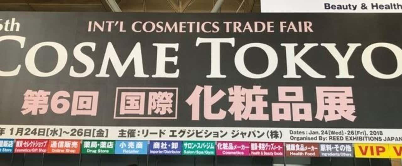 化粧品展メイン